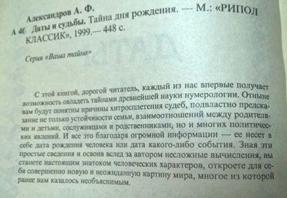 "Аннотация к книге ""Даты и судьбы"""
