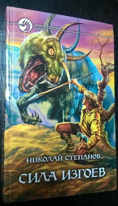 "Книга ""Сила изгоев"""