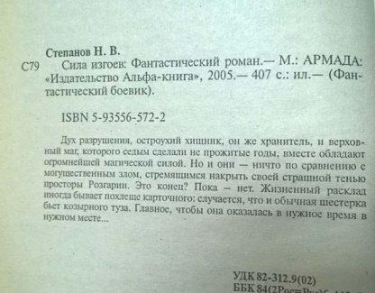 """Аннотация к книге """"Сила изгоев"""""""