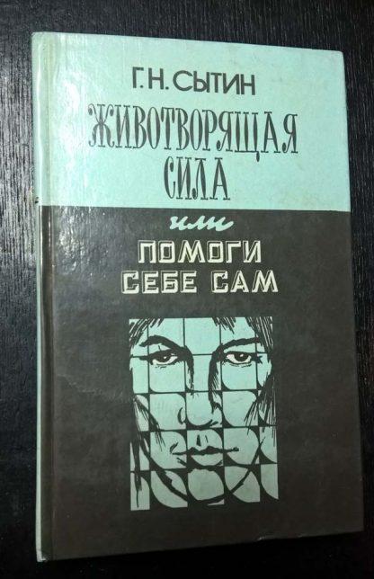 """Книга """"Животворящая сила или помоги себе сам"""""""