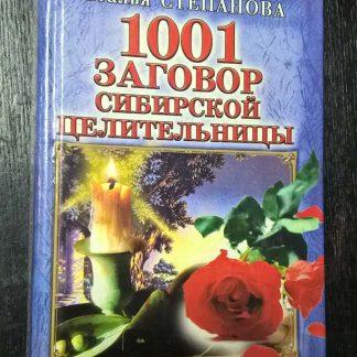 """Книга """"1001 заговор сибирской целительницы"""""""