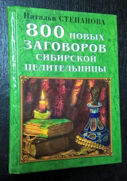 """Книга """"800 новых заговоров сибирской целительницы"""""""