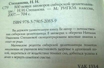 """Аннотация к книге """"800 новых заговоров сибирской целительницы"""""""
