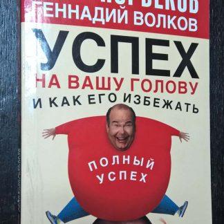 """Книга """"Успех на Вашу голову и как его избежать"""""""