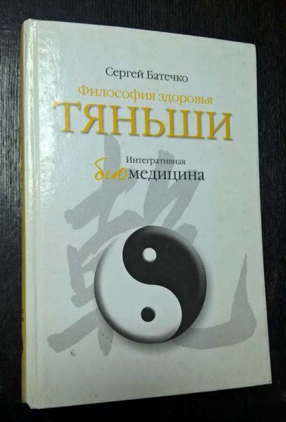 """Книга """"Философия здоровья Тяньши"""""""