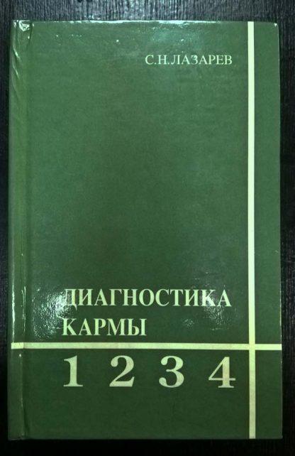 "Книга ""Диагностика кармы"" 4 части"