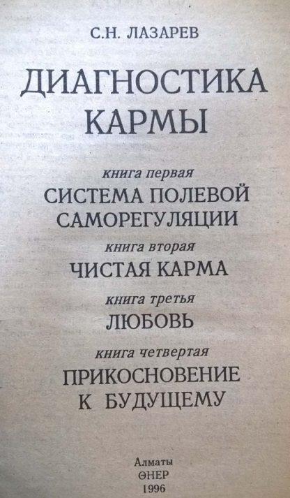 "Аннотация к книге ""Диагностика кармы"" 4 части"