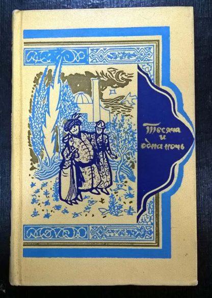 "Книга ""1001 ночь"" том"