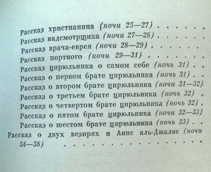 """Аннотация к книге """"1001 ночь"""" продолжение"""