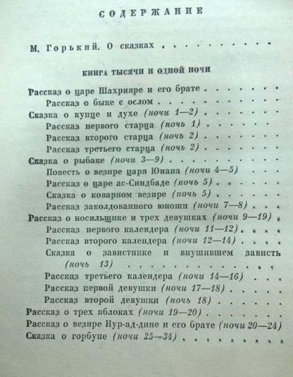 """Аннотация к книге """"1001 ночь"""""""