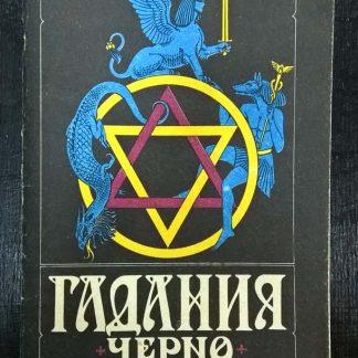 """Книга """"Гадания чернокнижников"""""""