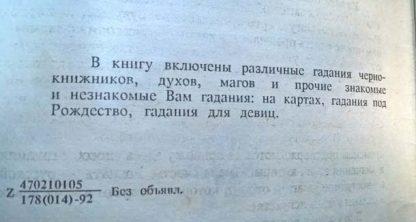 """Аннотация к книге """"Гадания чернокнижников"""""""