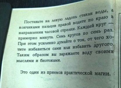 """Отрывок из книги """"Чистая сила. Практическая и любовная магия"""""""