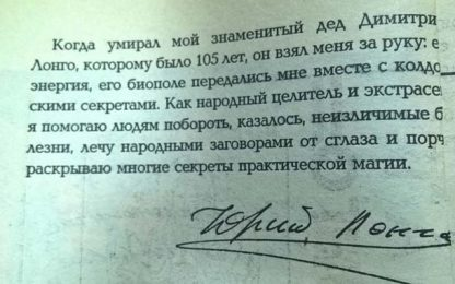 """Аннотация к книге """"Профессия колдун"""""""