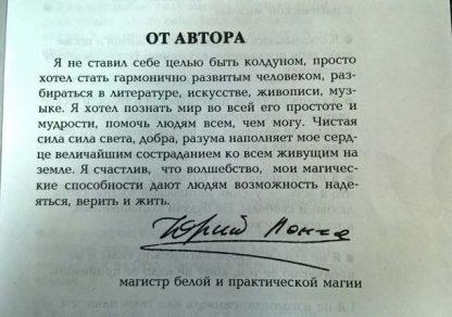 "Аннотация к книге ""Исповедь колдуна"""