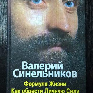 """Книга """"Формула жизни. Как обрести личную силу"""""""