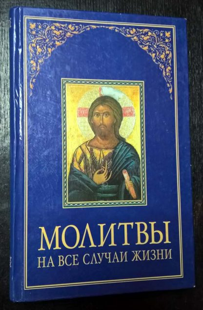"""Книга """"Молитвы на все случаи жизни"""""""