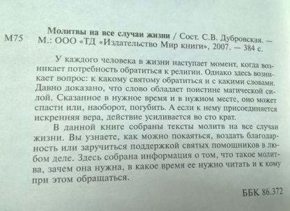 """Аннотация к книге """"Молитвы на все случаи жизни"""""""