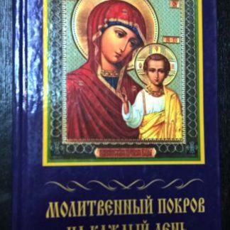 """Книга """"Молитвенный покров на каждый день"""""""