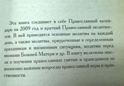 """Аннотация к книге """"Молитвенный покров на каждый день"""""""