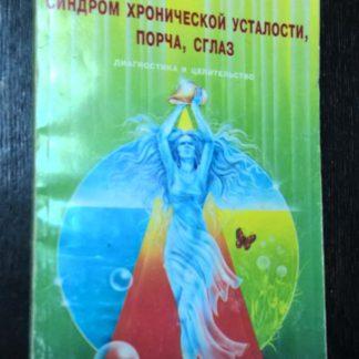 """Книга """"Синдром хронической усталости, порча, сглаз"""""""