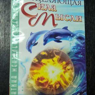 """Книга """"Исцеляющая сила мысли"""""""
