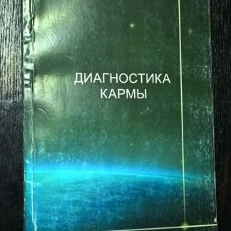 """Книга """"Диагностика Кармы"""" Часть 1"""