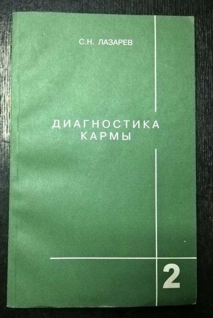 """Книга """"Диагностика Кармы"""" Часть 2"""