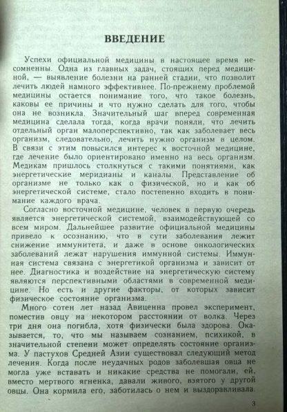 """Аннотация к книге """"Диагностика Кармы"""" Часть 2"""