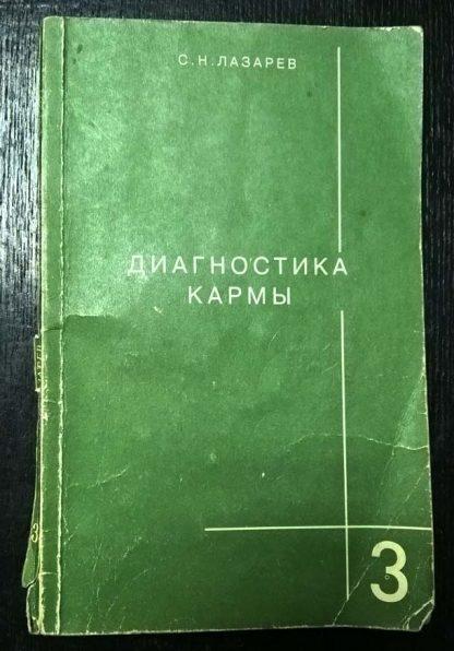 """Книга """"Диагностика Кармы"""" Часть 3"""