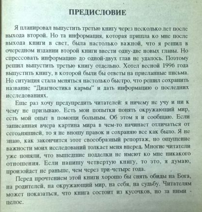 """Аннотация к книге """"Диагностика Кармы"""" Часть 3"""