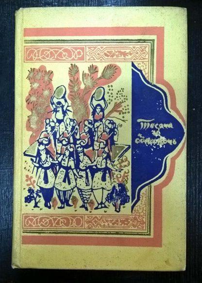 "Книга ""1001 ночь"" том 3"