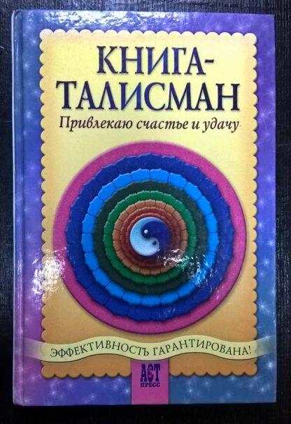 """Книга """"Книга-талисман"""""""
