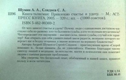 "Аннотация к книге ""Книга-талисман"""