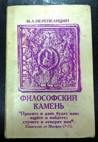 """Книга """"Философский камень"""""""