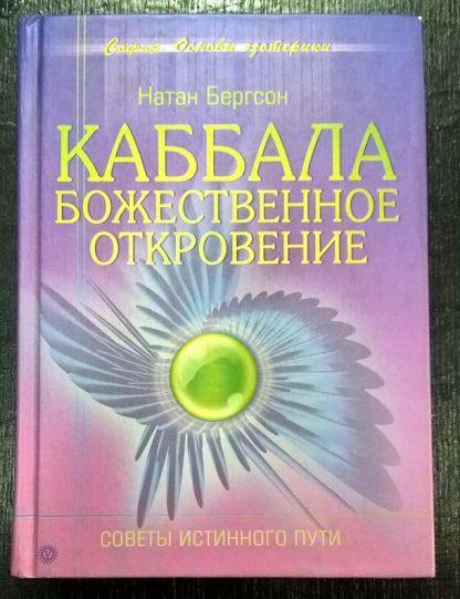 """Книга """"Кабалла. Божественное откровение"""""""