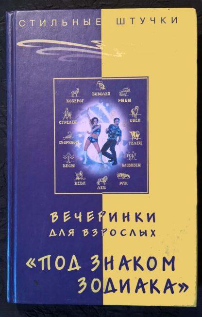 """Книга """"Вечеринки для взрослых под знаком Зодиака"""