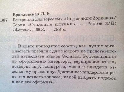 """Аннотация к книге """"Вечеринки для взрослых под знаком Зодиака"""