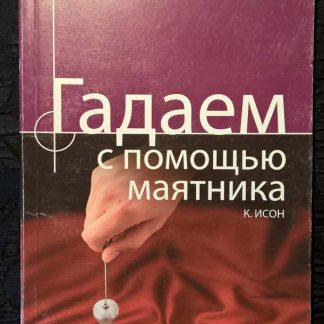 """Книга """"Гадаем с помощью маятника"""""""