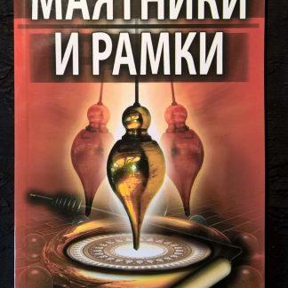 """Книга """"Маятники и рамки"""""""