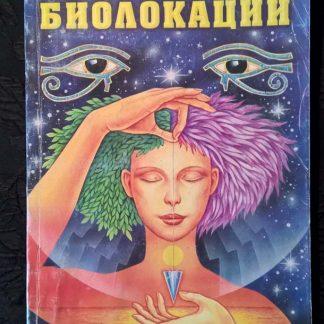 """Книга """"Практика биолокации"""""""