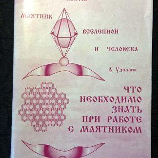 """Книга """"Что необходимо знать при работе с маятником"""""""