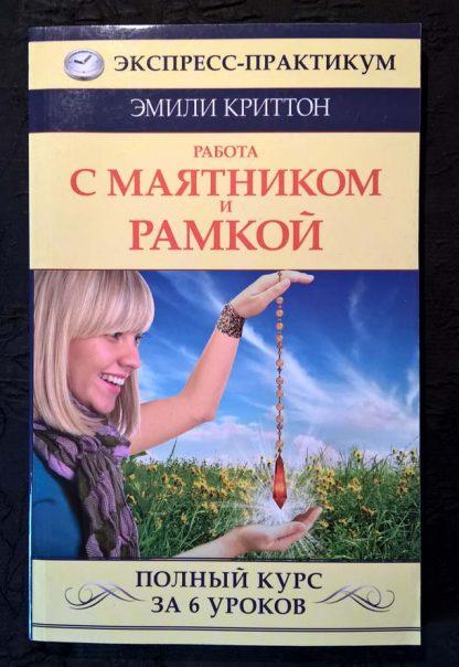 "Книга ""Работа с маятником и рамкой"""