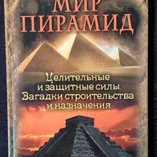 """Книга """"Мир пирамид"""""""