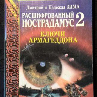 "Книга ""Расшифрованный Нострадамус. Ключи Армагеддона"""