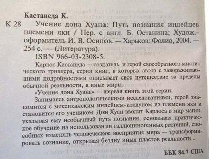 "Аннотация к книге ""Учение Дона Хуана"""
