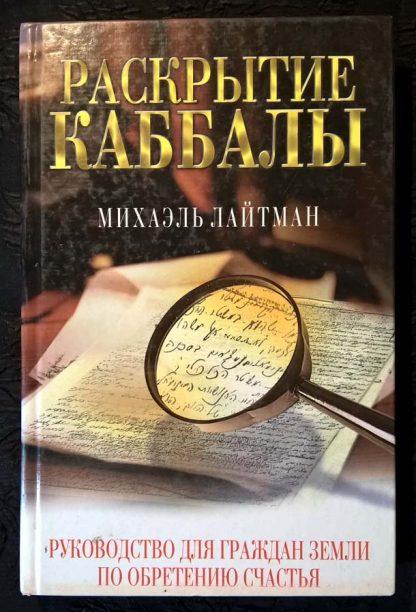 """Книга """"Раскрытие Каббалы"""""""