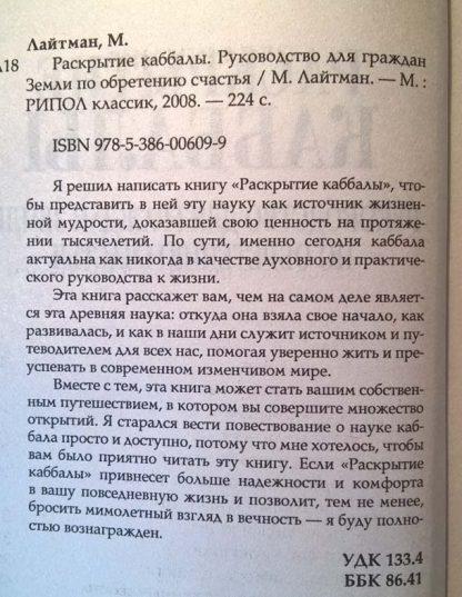 "Аннотация к книге ""Раскрытие Каббалы"""