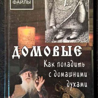 """Книга """"Домовые. Как поладить с домашними духами"""""""