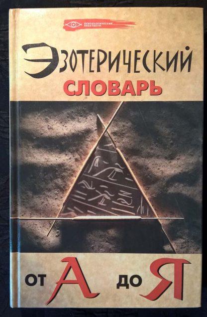 """Книга """"Эзотерический словарь"""""""